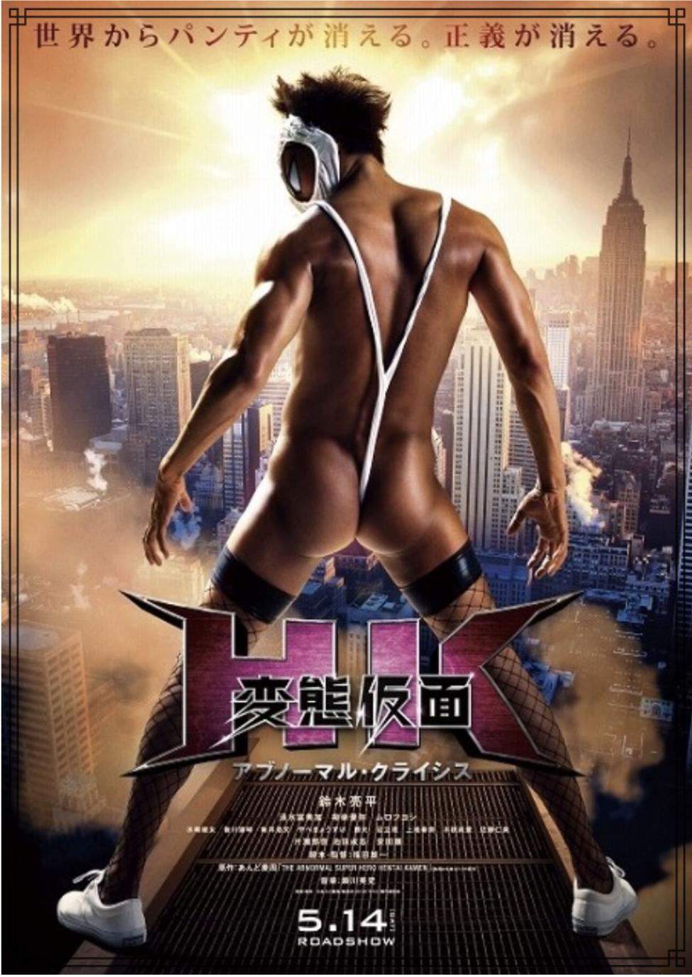 映画『HK 変態仮面 アブノーマル・クライシス』