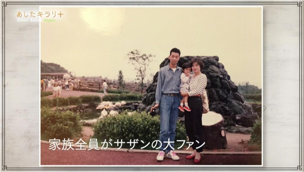 佐藤栞里さんと父親母親の画像