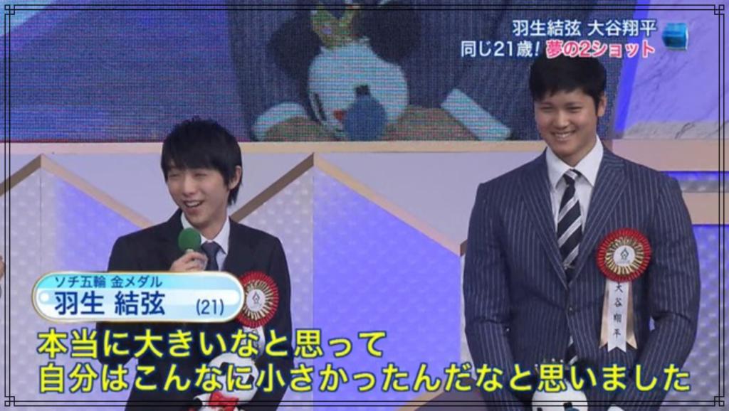 大谷翔平さんと羽生結弦さんの画像