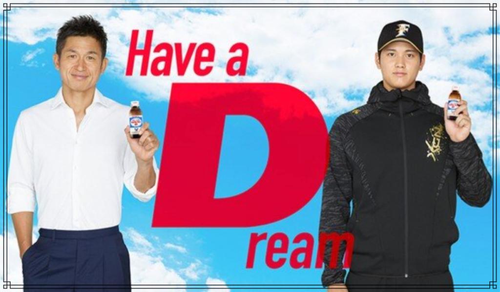 スペシャル番組『Have a Dream リポビタン D presents あなたの夢、何ですか?~KAZU×大谷翔平』