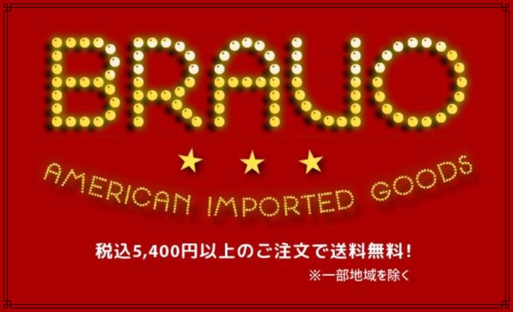アメリカン雑貨BRAVO(ブラボー)のネットショップ