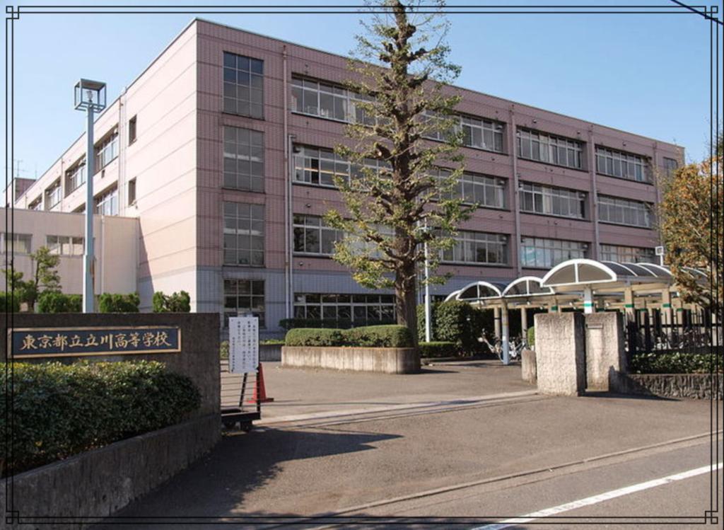 東京都立立川高等学校