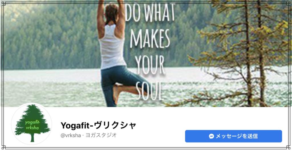 Yogafitヴリクシャ