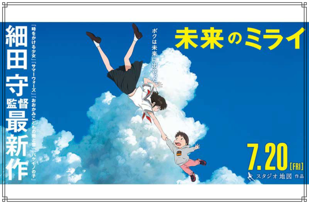 劇場アニメ『未来のミライ』
