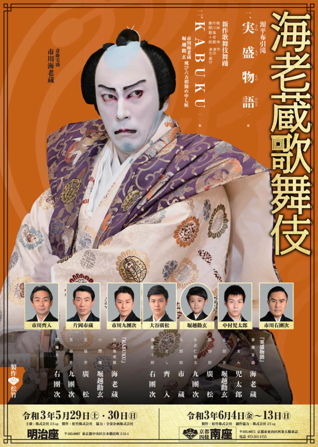 海老蔵歌舞伎『KABUKU』