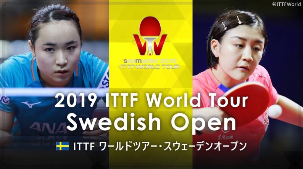 卓球スウェーデンオープンの女子ダブルス