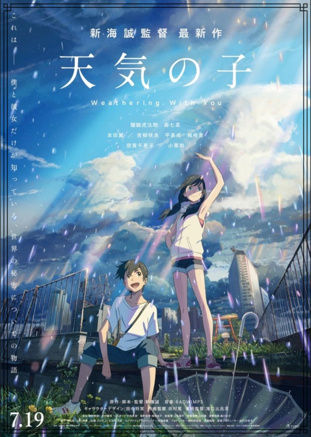 劇場アニメ『天気の子』