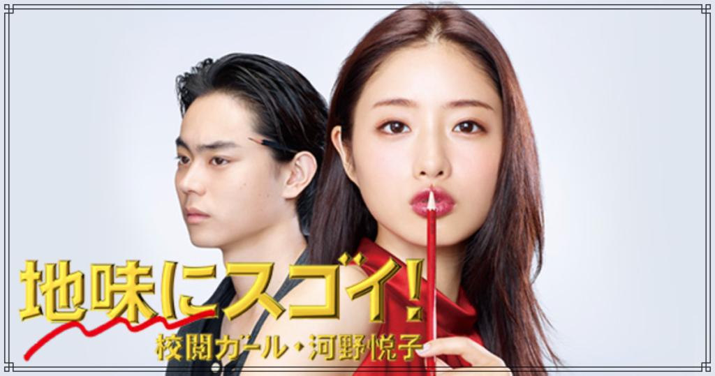 ドラマ『地味にスゴイ! 校閲ガール・河野悦子』
