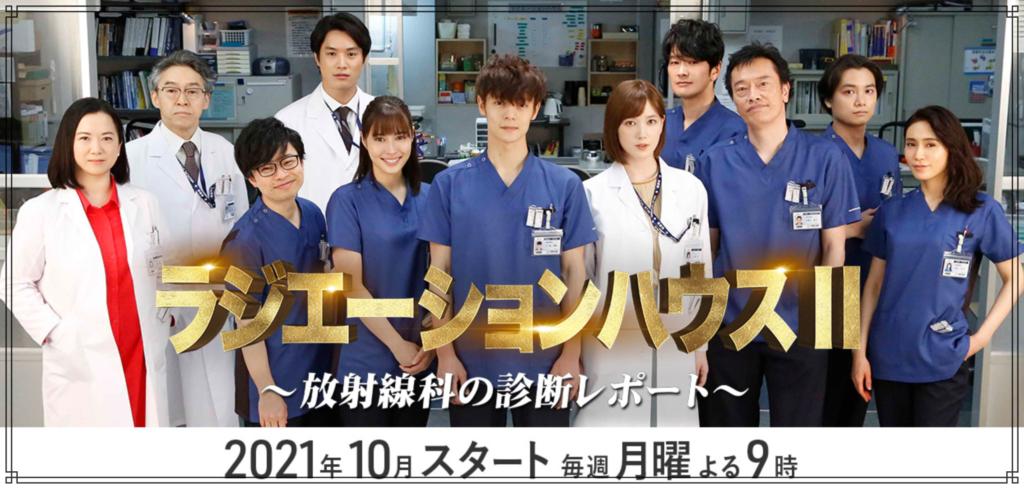 ドラマ『ラジエーションハウス〜放射線科の診断レポート〜』