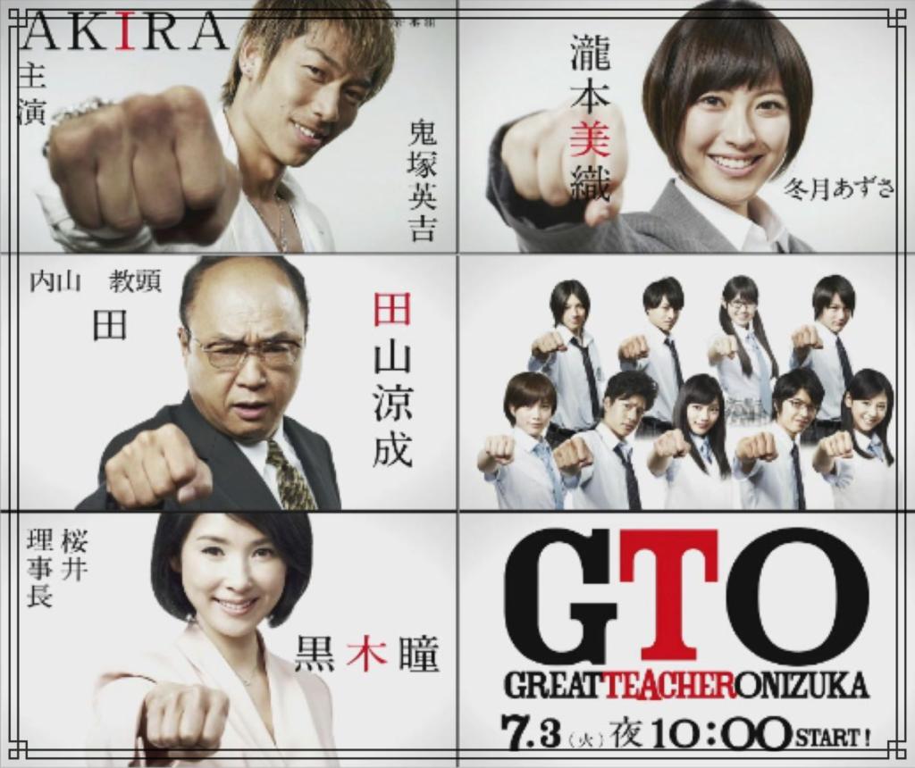 ドラマ『GTO』