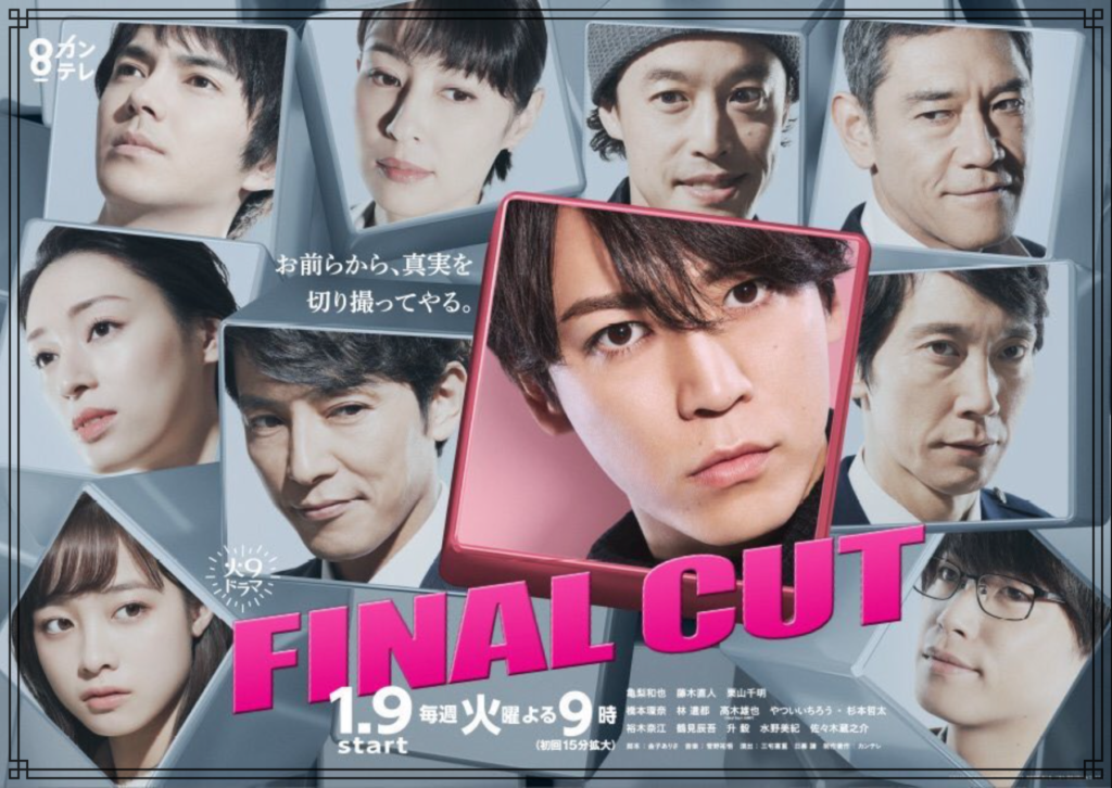 ドラマ『FINAL CUT』