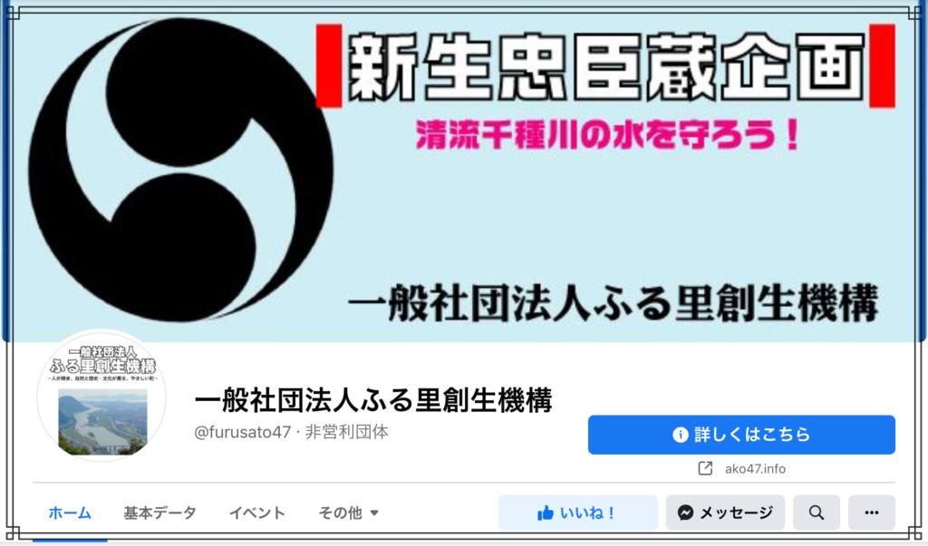 『一般社団法人 ふる里再生協会』