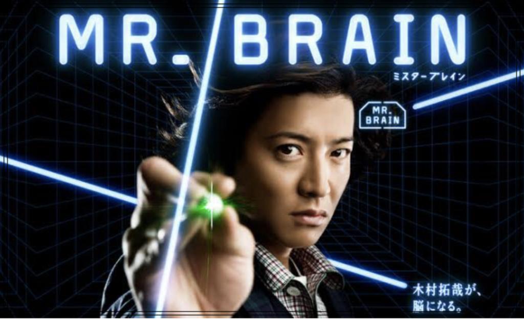 ドラマ『Mr.Brain』