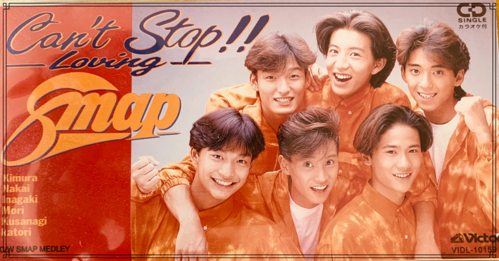 『Can't Stop!! -LOVING-』