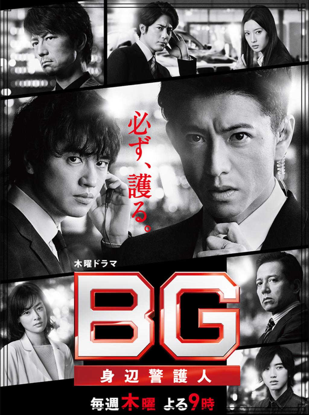ドラマ『BG~身辺警護人~』