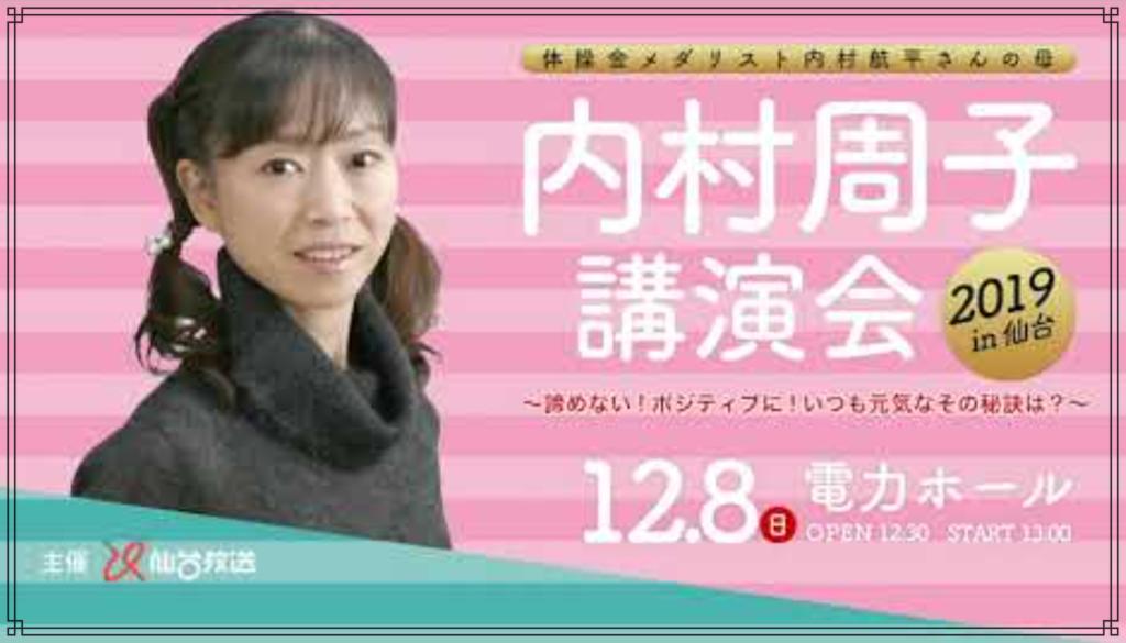 内村航平さんの母親・内村周子(うちむら しゅうこ)さんの画像