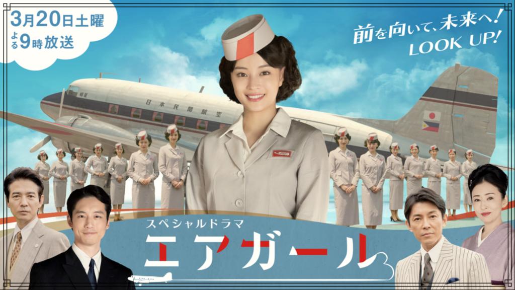 テレビドラマ『エアガール』