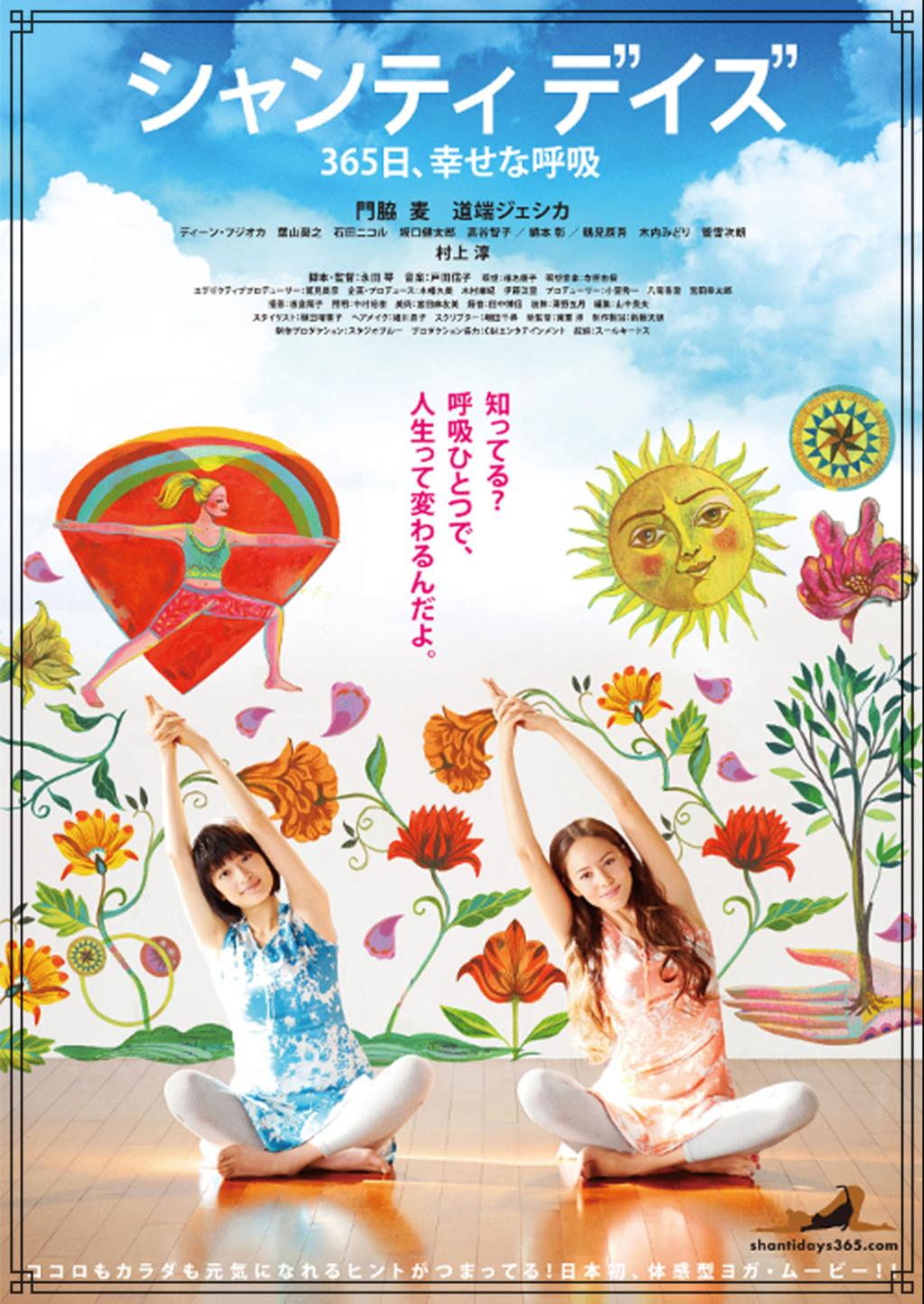 映画『シャンティ デイズ 365日、幸せな呼吸』