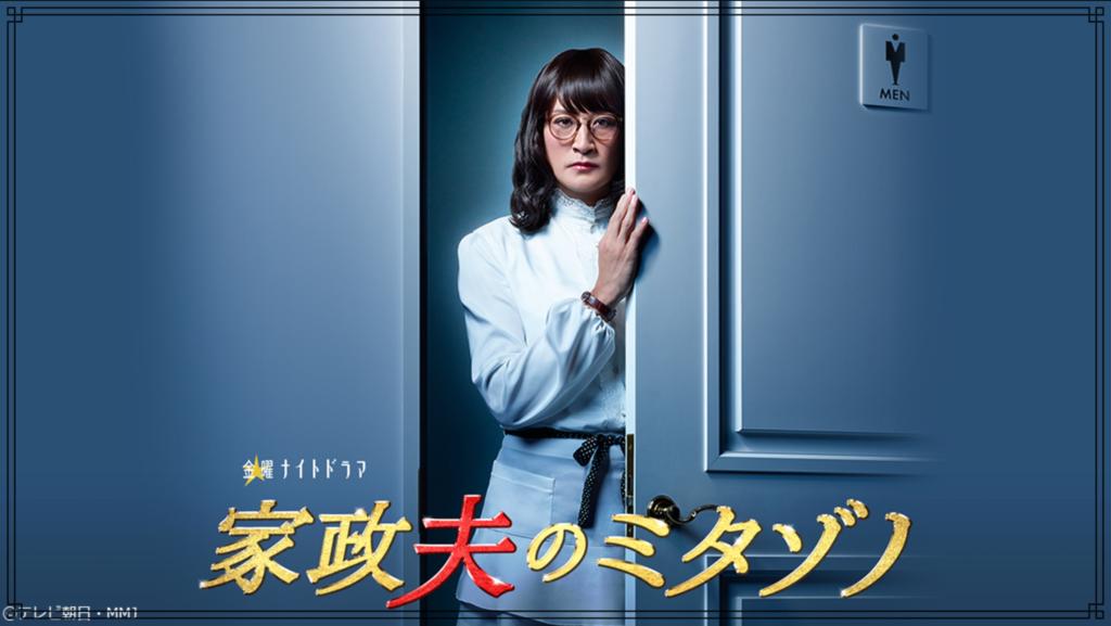 テレビドラマ『家政夫のミタゾノ』
