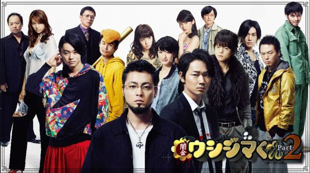 映画『闇金ウシジマくん Part2』