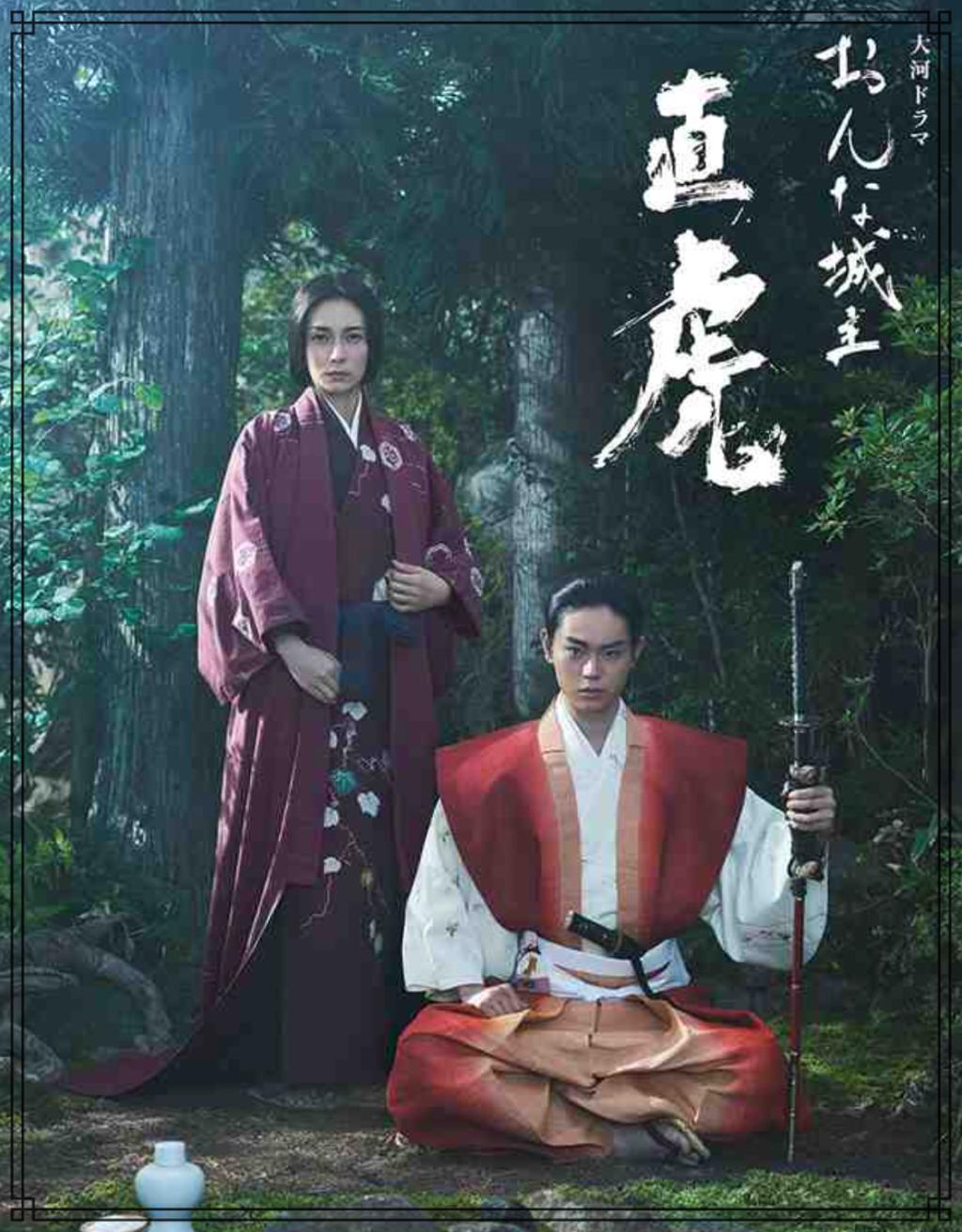 NHK大河ドラマ『おんな城主 直虎』