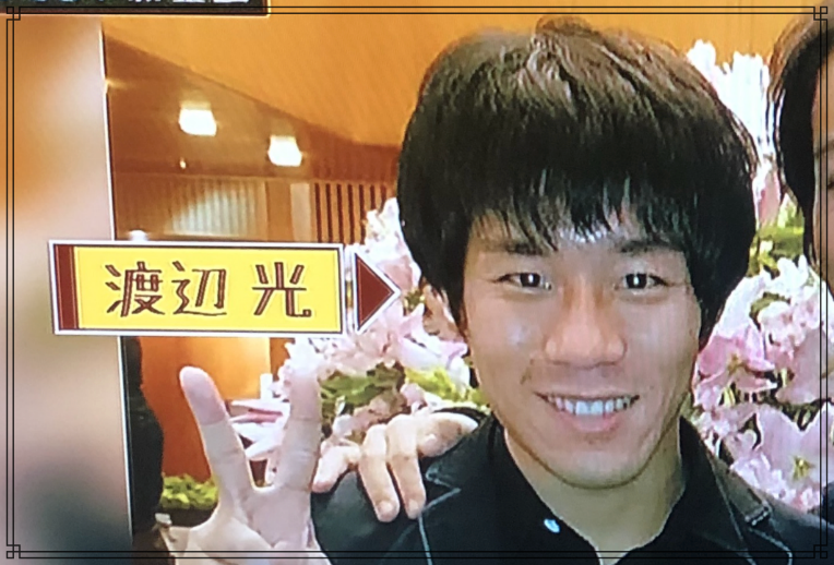 渡辺光さんの画像