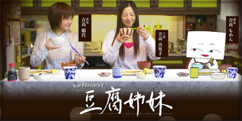 テレビドラマ『豆腐姉妹』