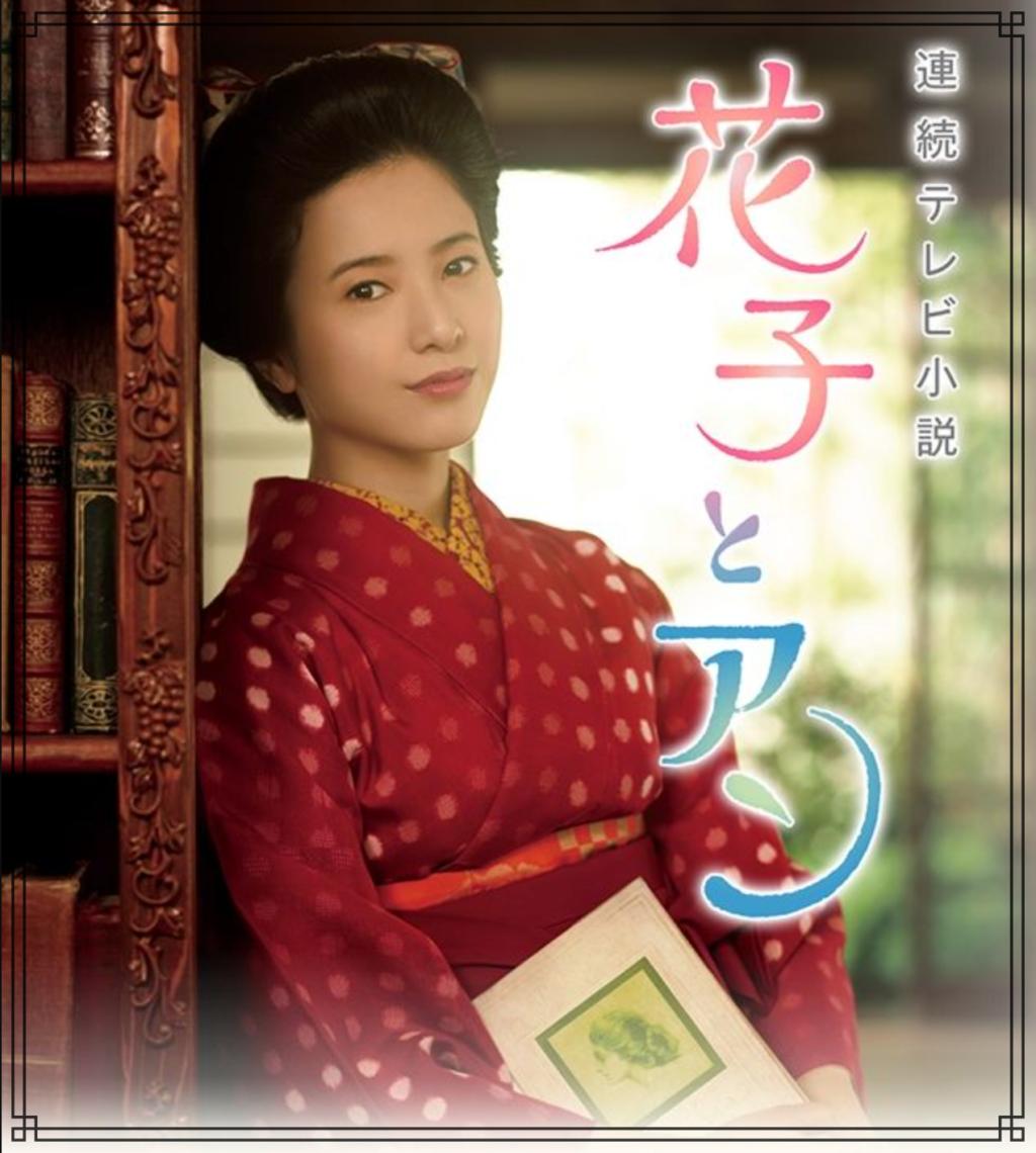 NHK連続テレビ小説『花子とアン』