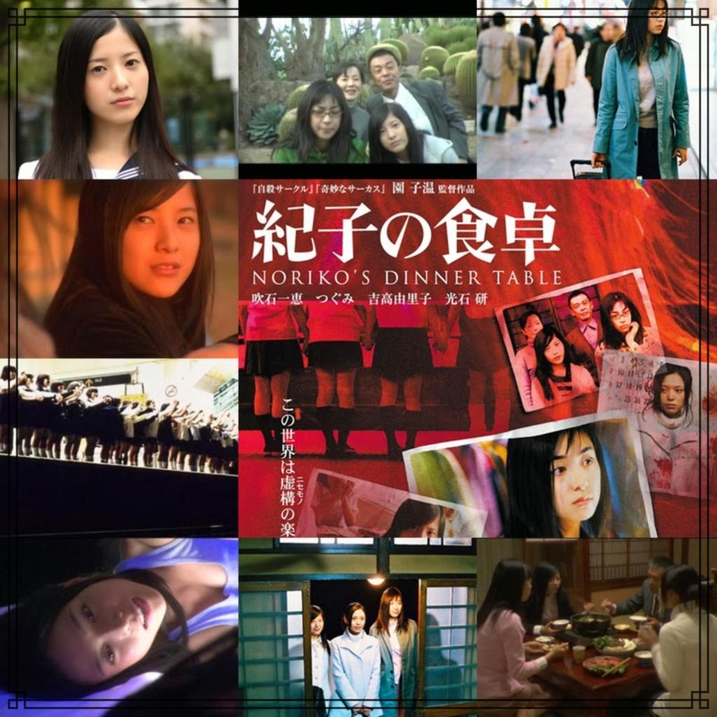 映画『紀子の食卓』