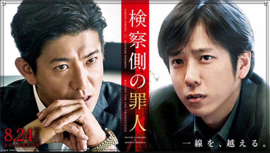 映画『検察側の罪人』