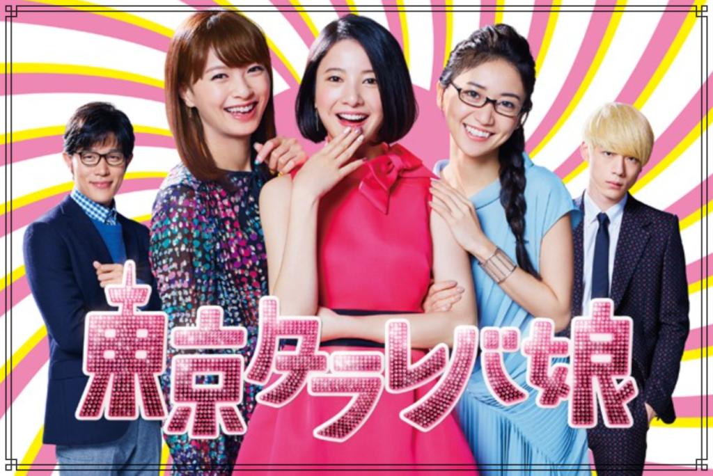 テレビドラマ『東京タラレバ娘』
