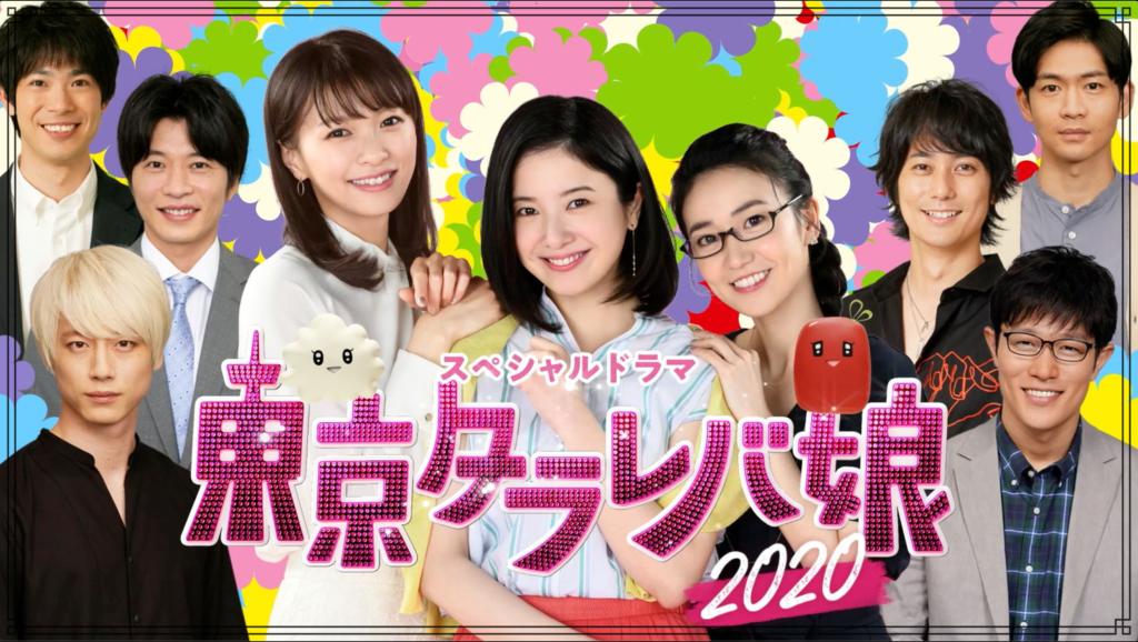 テレビドラマ『東京タラレバ娘2020』