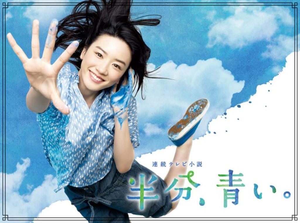 NHK連続テレビ小説『半分、青い。』