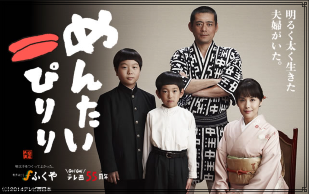 テレビドラマ『めんたいぴりり』