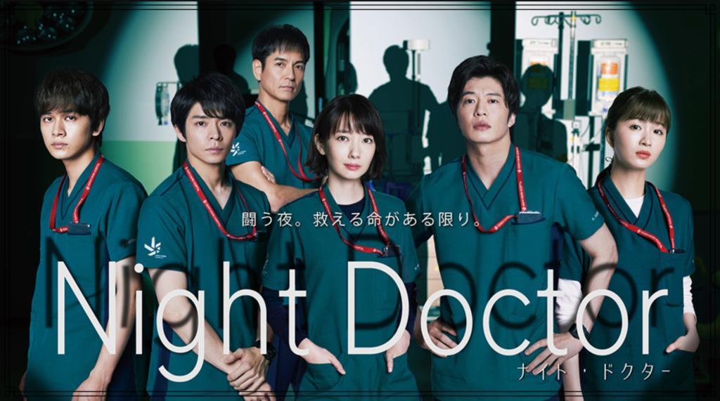 テレビドラマ『ナイトドクター』
