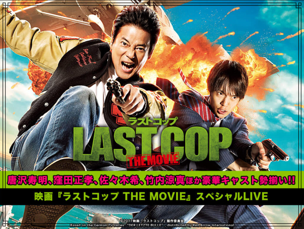 映画『THE LAST COP/ラストコップ』
