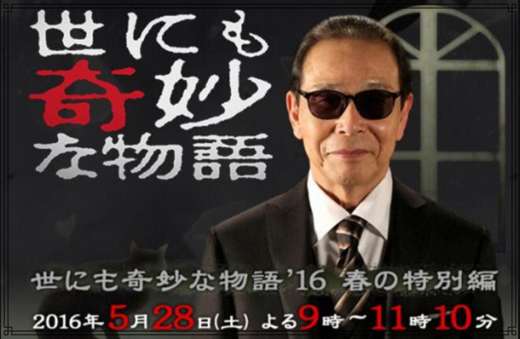 ドラマ『世にも奇妙な物語'16春の特別編』