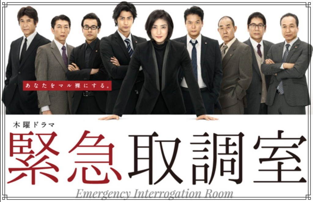 テレビドラマ『緊急取調室』