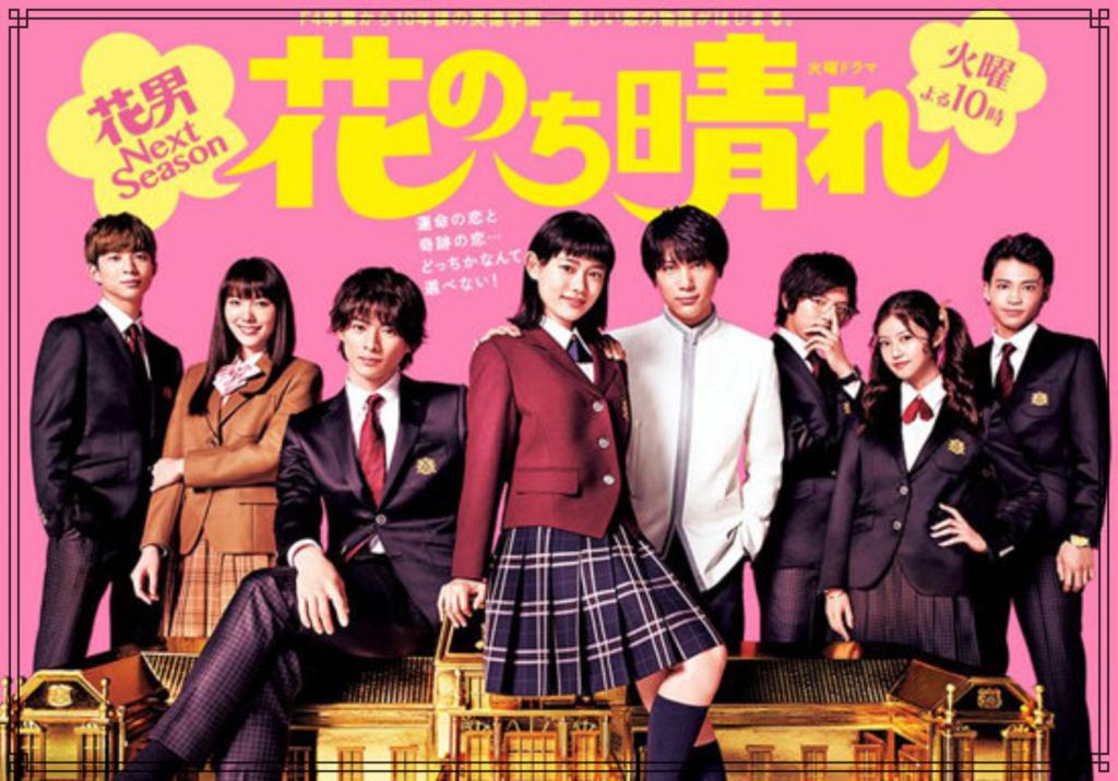 テレビドラマ『花のち晴れ〜花男 Next Season〜』