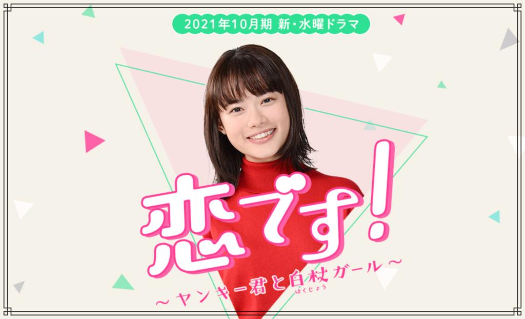 テレビドラマ『恋です!〜ヤンキー君と白杖ガール〜』
