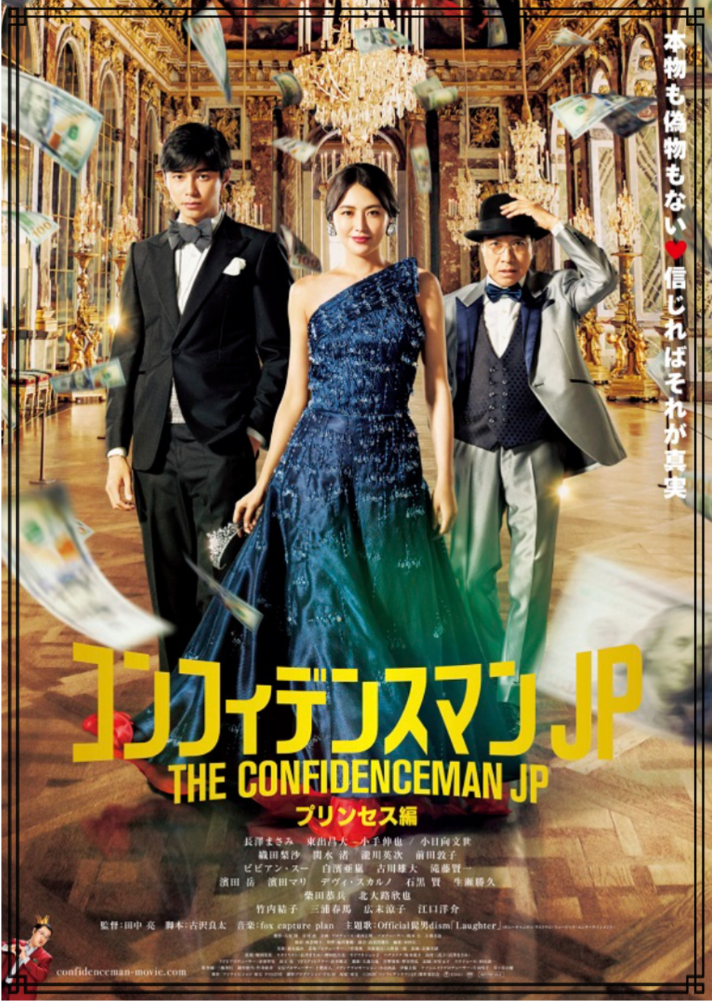 映画『コンフィデンスマンJP -プリンセス編-』