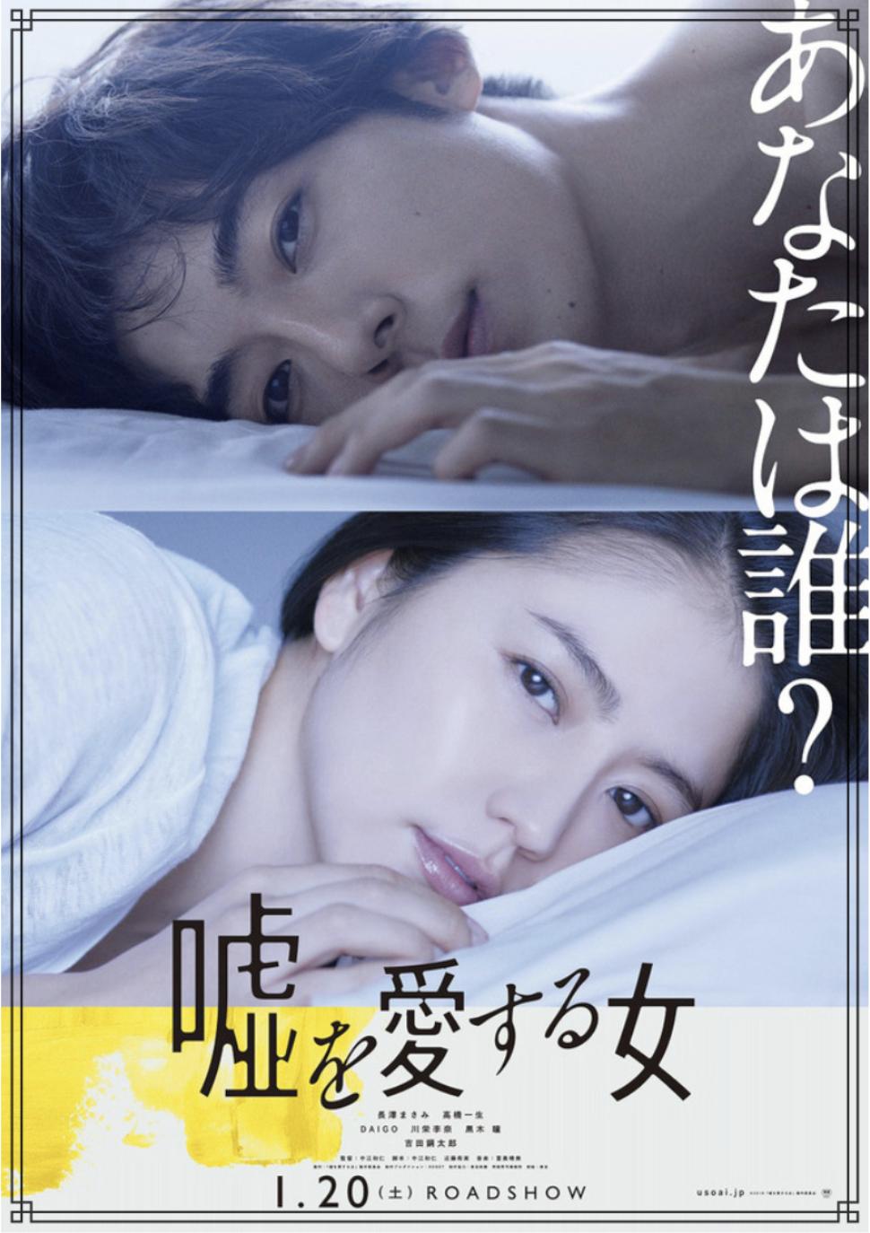 映画『嘘を愛する女』