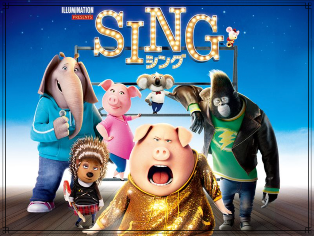 映画『SING/シング』