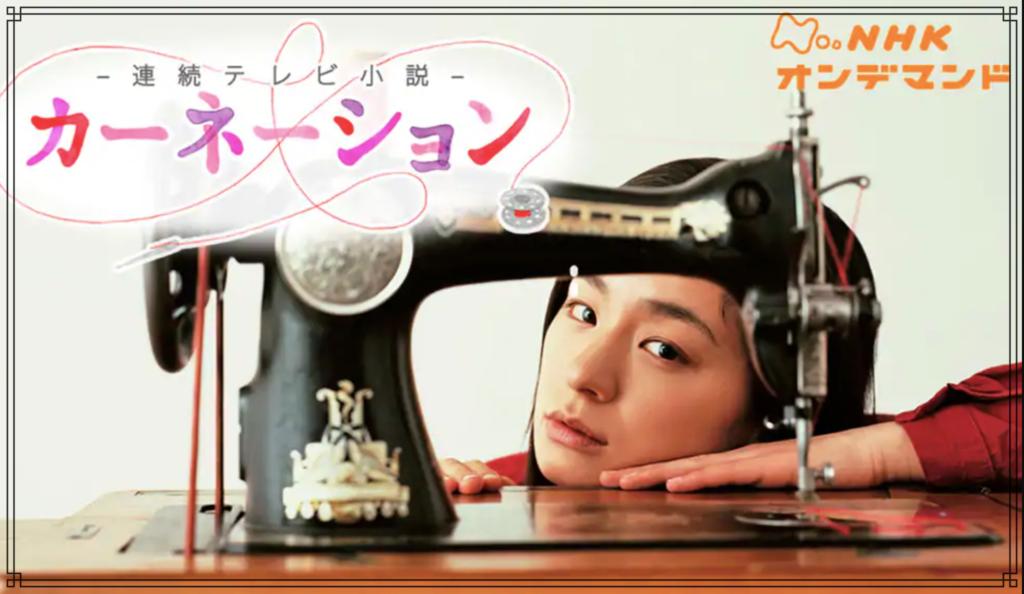 NHK連続テレビ小説『カーネーション』