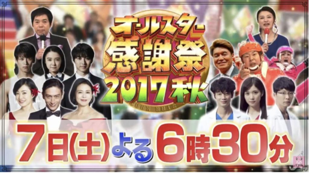 バラエティ番組『TBSオールスター感謝祭2017秋』