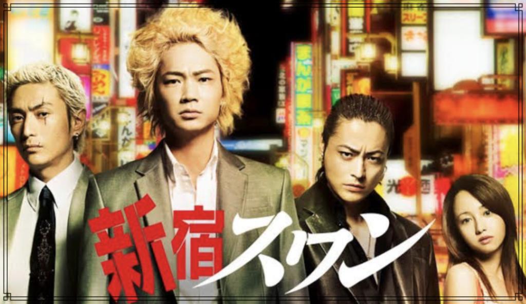 映画『新宿スワン』