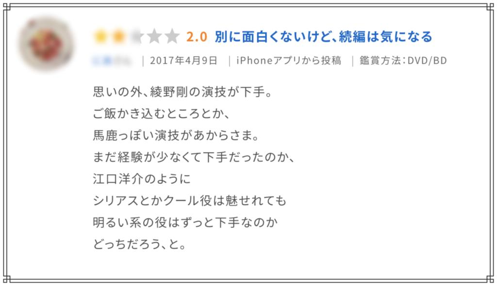 映画『新宿スワン』感想