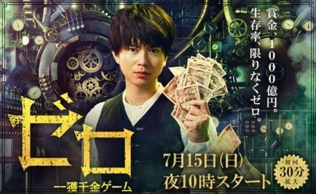 テレビドラマ『ゼロ 一獲千金ゲーム』