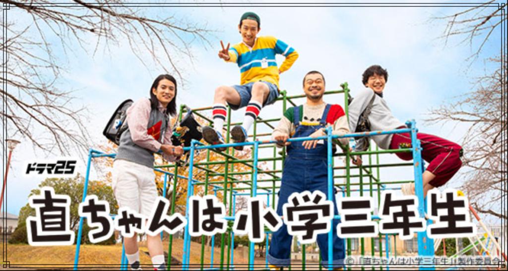 テレビドラマ『直ちゃんは小学三年生』
