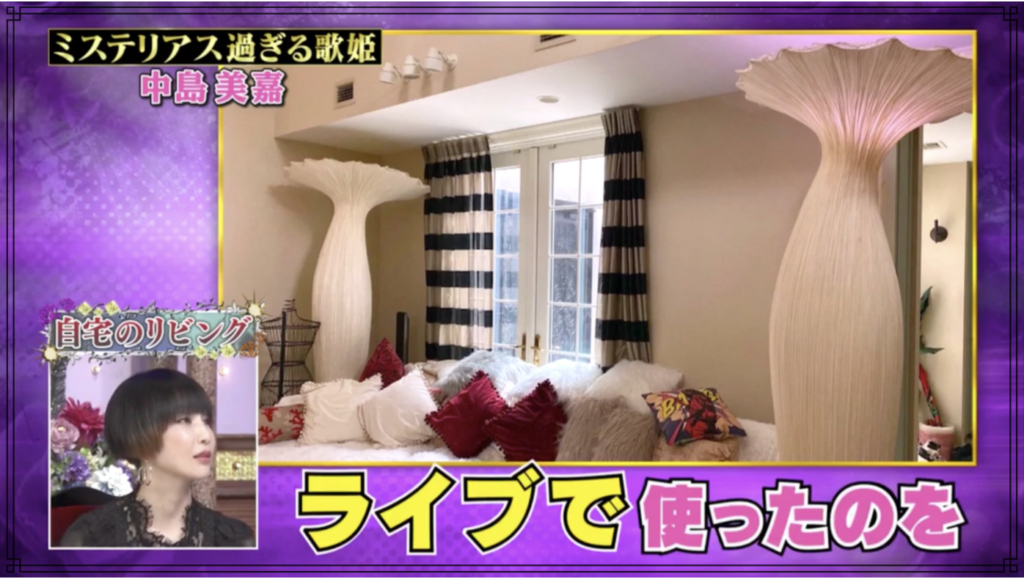 中島美嘉さんの自宅の画像